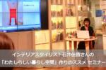 インテリアスタイリスト石井佳苗さん「わたしらしい暮らし空間」作りのススメ セミナーレポート