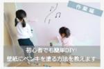 初心者も簡単DIY!壁紙にペンキを塗る方法【作業編】