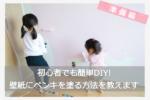 初心者も簡単DIY!壁紙にペンキを塗る方法【準備編】