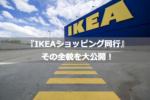 『IKEAショッピング同行』ってどんなの?その全貌を大公開!