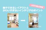 【女子中学生の部屋】集中できるレイアウトとかわいすぎないインテリアのポイント